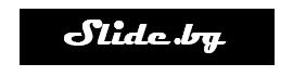 www.slide.bg
